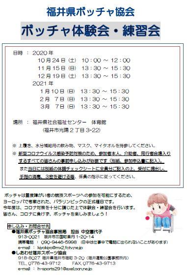 コロナ 福井 情報 市